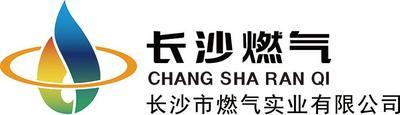 长沙市燃气实业有限公司